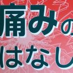 ひざの痛みと漢方 | おくすり&漢方知っ得情報 vol.007