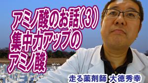 集中力アップのアミノ酸 アミノ酸のお話(3) | 走る薬剤師 大徳秀幸の健康くらぶ通信