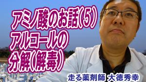アルコールの分解(解毒) アミノ酸のお話(5) | 走る薬剤師 大徳秀幸の健康くらぶ通信