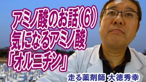 オルニチン 気になるアミノ酸 アミノ酸のお話(6) | 走る薬剤師 大徳秀幸の健康くらぶ通信